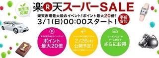 楽天スーパーSALE 2015年3月1日 ~
